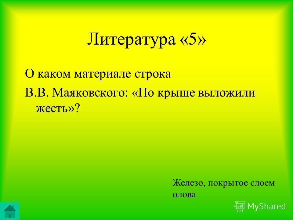 Литература «5» О каком материале строка В.В. Маяковского: «По крыше выложили жесть»? Железо, покрытое слоем олова