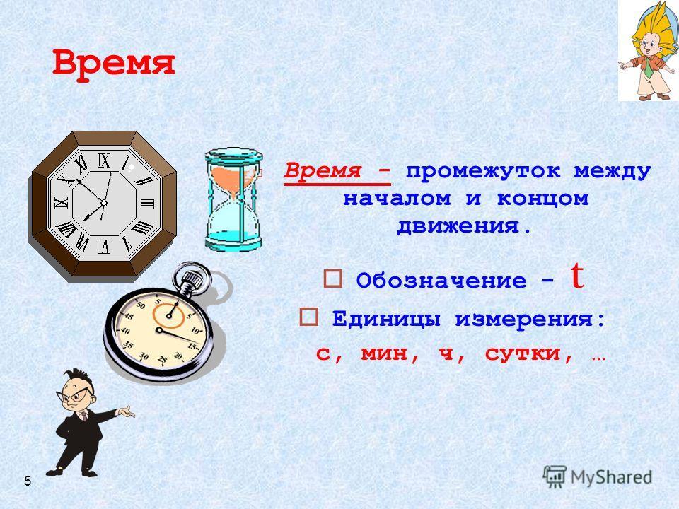 Время Время - промежуток между началом и концом движения. Обозначение - t Единицы измерения: с, мин, ч, сутки, … 5