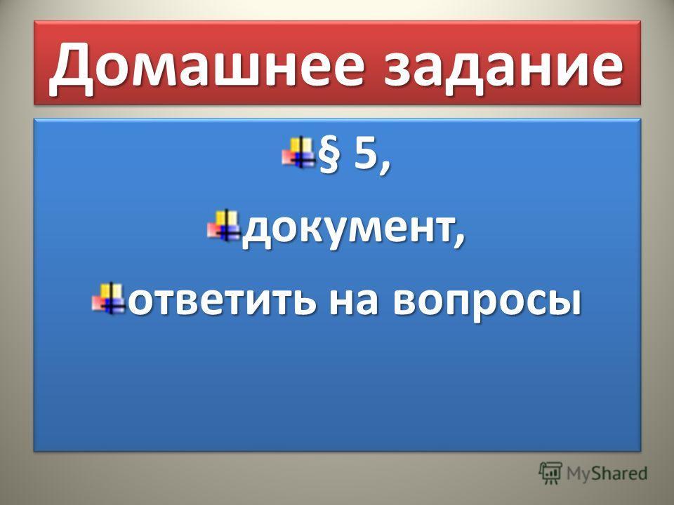 Домашнее задание § 5, документ, ответить на вопросы § 5, документ, ответить на вопросы