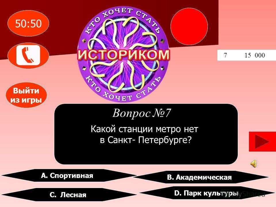 6 10 000 В. 1700 C. 1705 D. 1702 А. 1703 Год основания Санкт-Петербурга 50:50 Вопрос 6 Выйти из игры