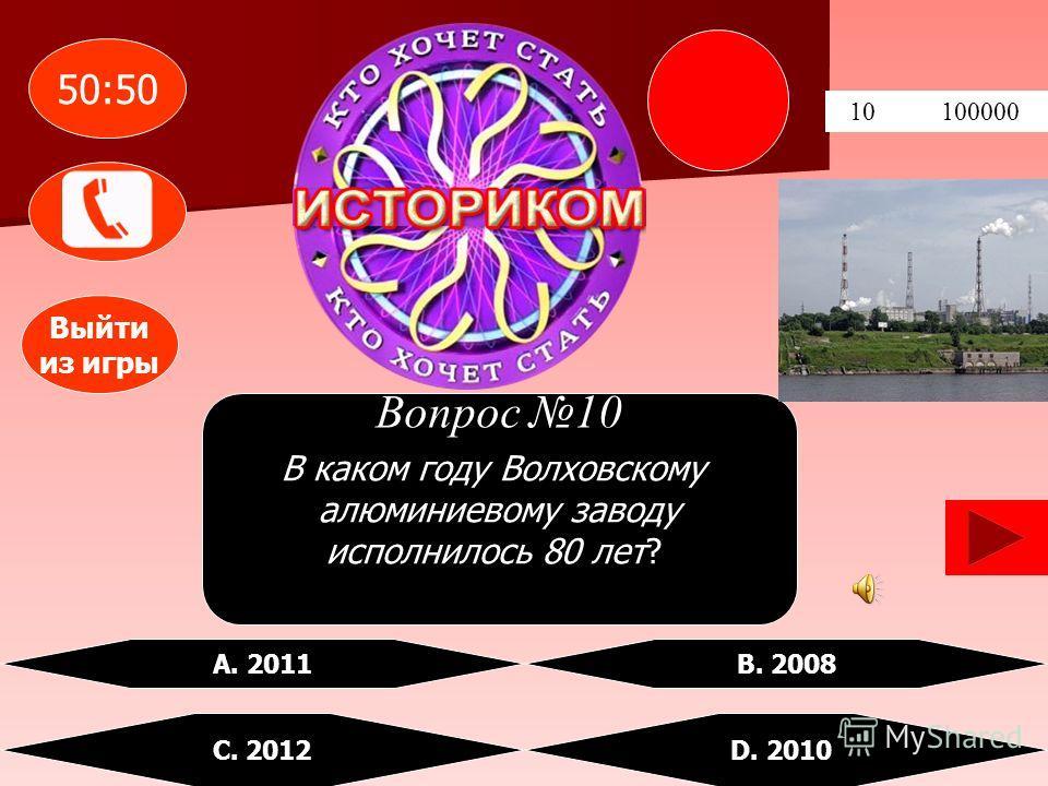 9 50000 D. Комсомольский сквер В. Электролизная С. Волховский бульвар А. Глиноземная Как до 1954 года называлась ул. Пирогова? 50:50 Вопрос 9 Выйти из игры