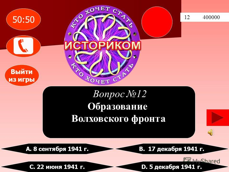 11 200 000 A. 1936 С. 1937 D. 1933 В. 1935 Когда г. Волховстрой был переименован в г. Волхов? 50:50 Вопрос 11 Выйти из игры