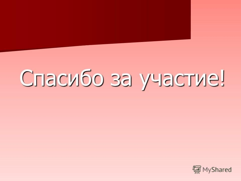 12 400000 А. 8 сентября 1941 г. D. 5 декабря 1941 г.С. 22 июня 1941 г. В. 17 декабря 1941 г. Образование Волховского фронта 50:50 Вопрос 12 Выйти из игры