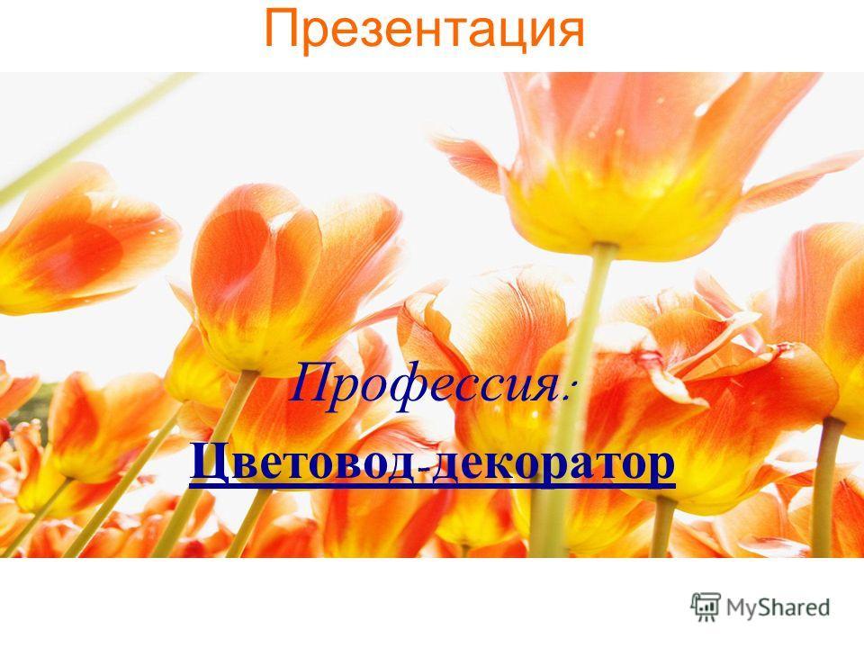 Презентация Профессия : Цветовод - декоратор