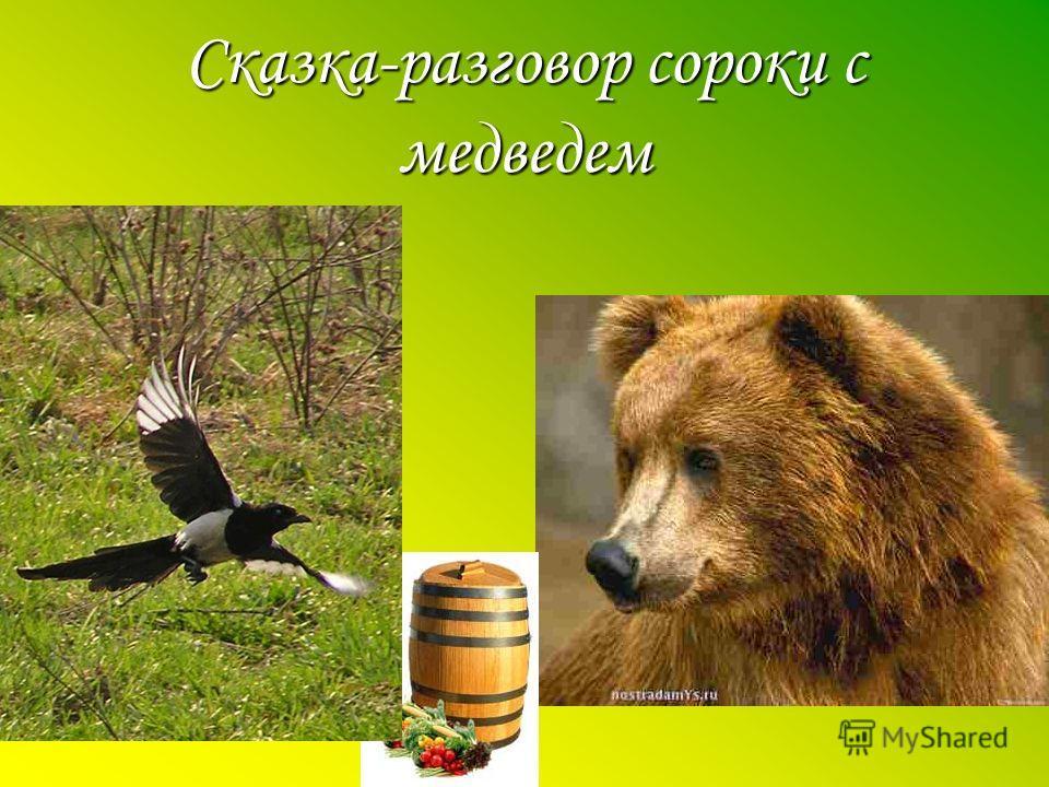 Сказка-разговор сороки с медведем