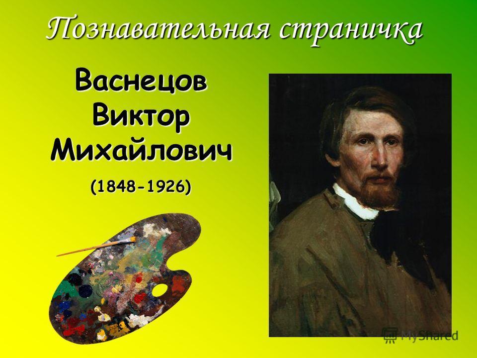Познавательная страничка Васнецов Виктор Михайлович (1848-1926)