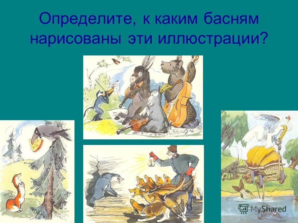 Определите, к каким басням нарисованы эти иллюстрации?