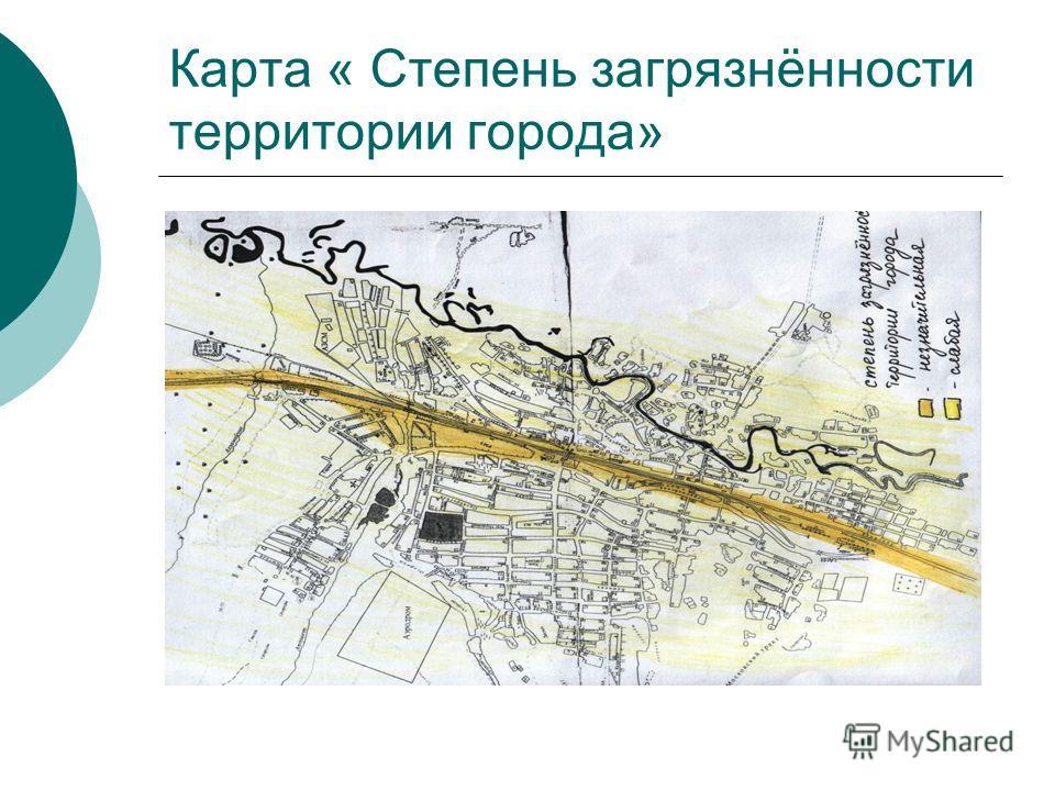 Карта « Степень загрязнённости территории города»