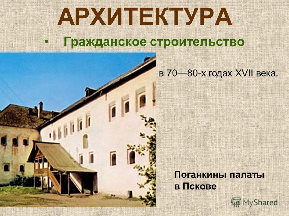 АРХИТЕКТУРА Гражданское строительство Поганкины палаты в Пскове в 7080-х годах XVII века.