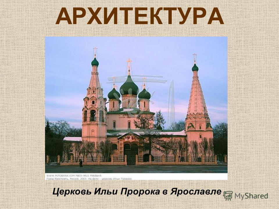 АРХИТЕКТУРА Церковь Ильи Пророка в Ярославле