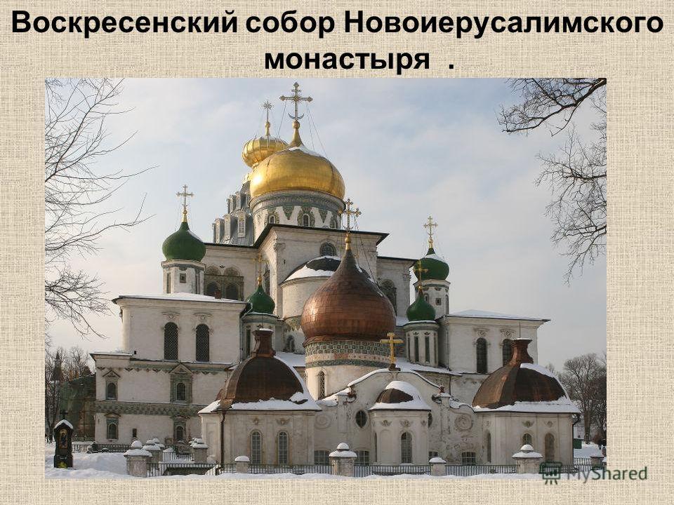 Воскресенский собор Новоиерусалимского монастыря.