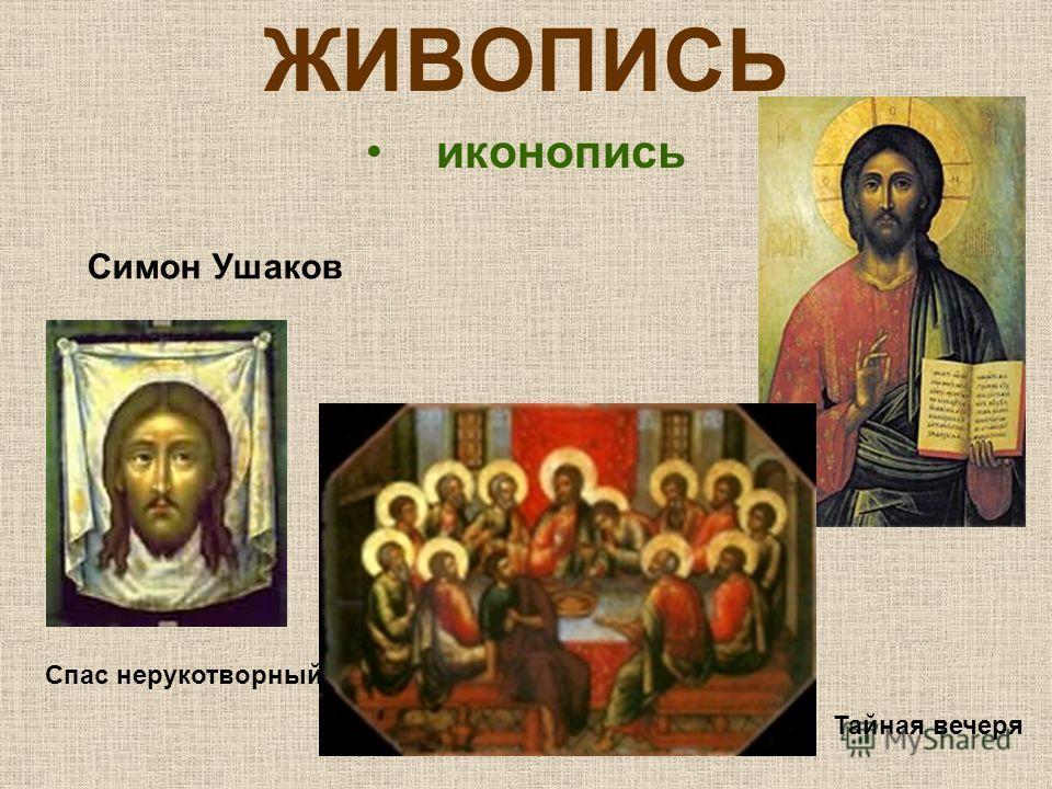 ЖИВОПИСЬ иконопись Симон Ушаков Спас нерукотворный Тайная вечеря