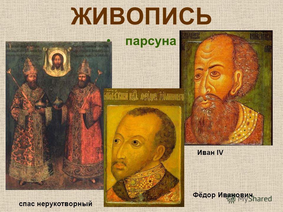 ЖИВОПИСЬ парсуна спас нерукотворный Иван IV Фёдор Иванович