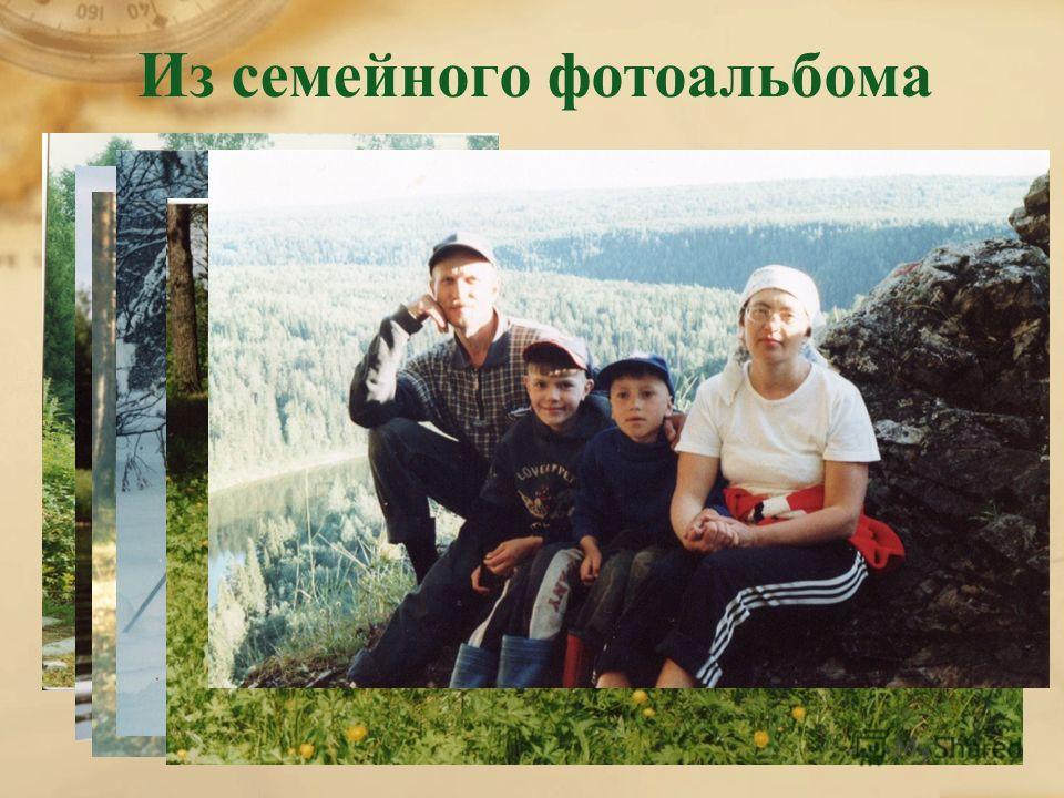 Из семейного фотоальбома