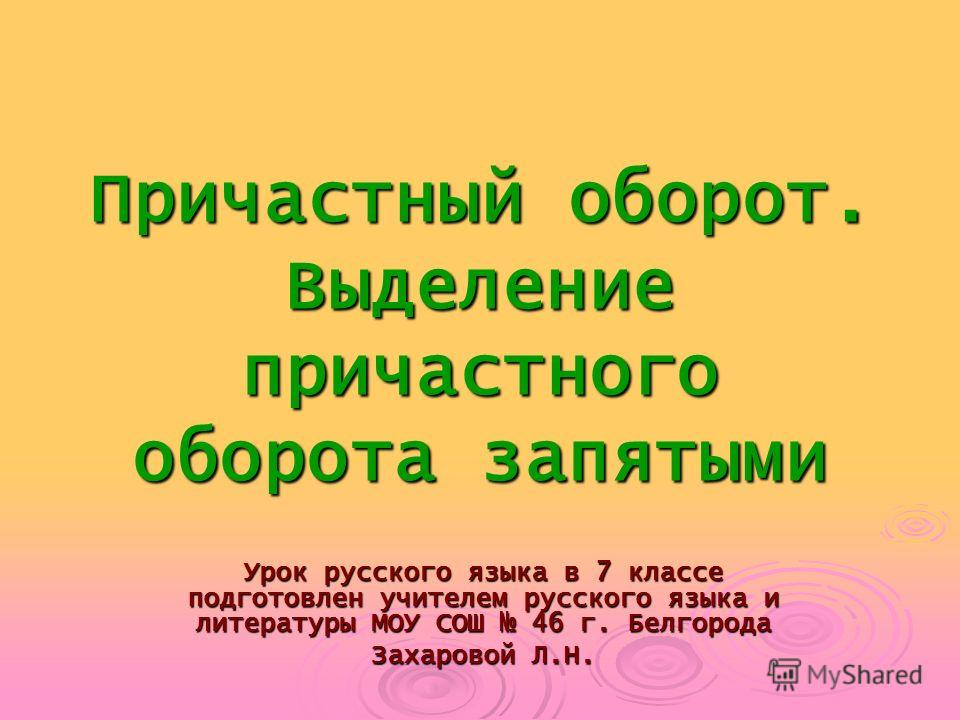 Урок русского языка в 7 классе понятие о причастном обороте