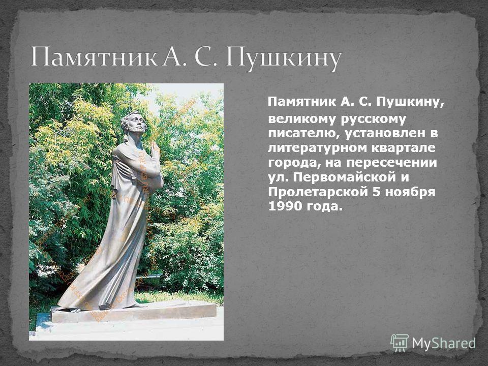 Памятник А. С. Пушкину, великому русскому писателю, установлен в литературном квартале города, на пересечении ул. Первомайской и Пролетарской 5 ноября 1990 года.
