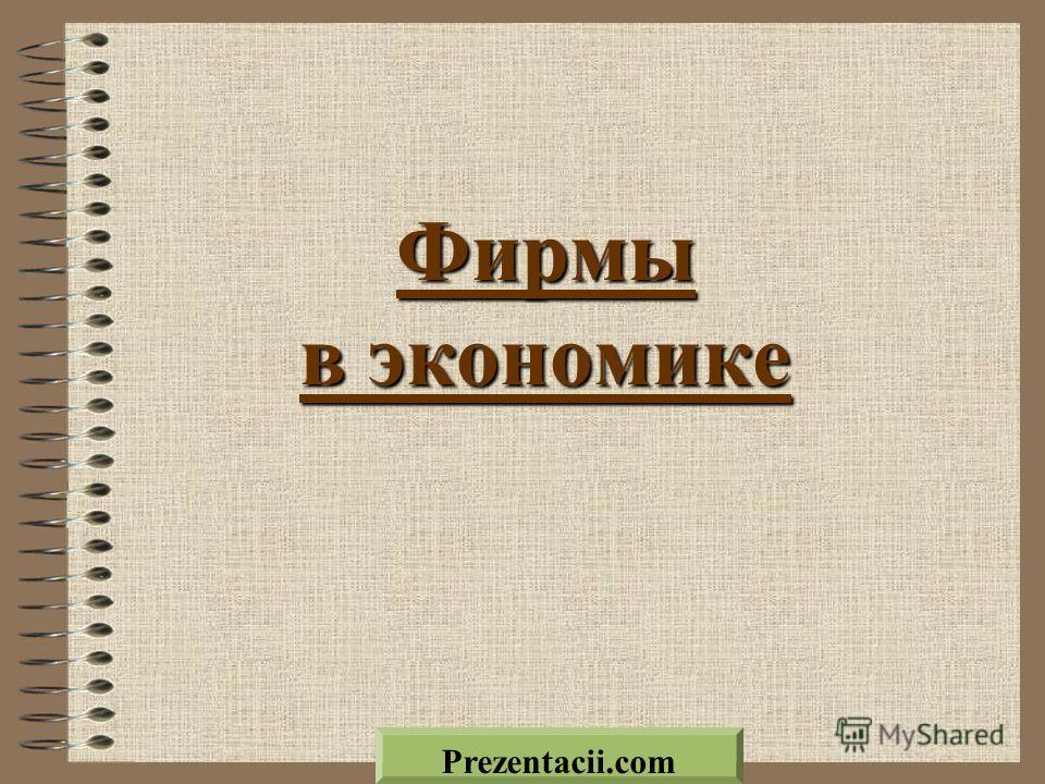 Фирмы в экономике Prezentacii.com
