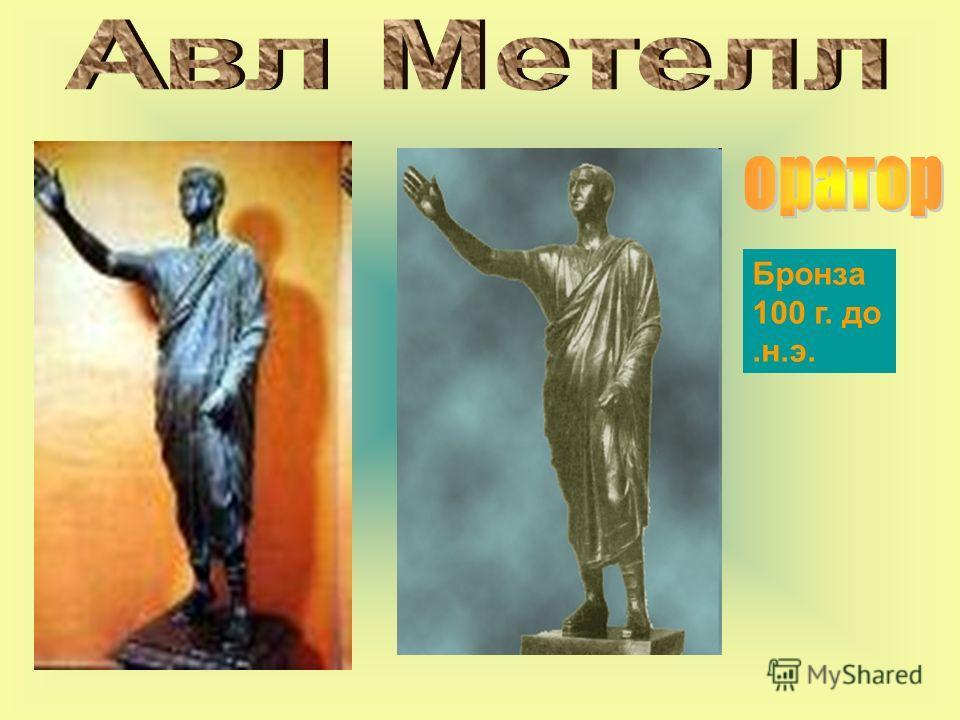 Бронза 100 г. до.н.э.