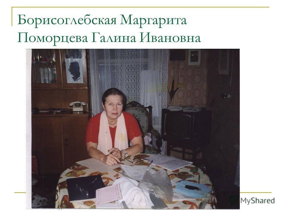 Борисоглебская Маргарита Поморцева Галина Ивановна