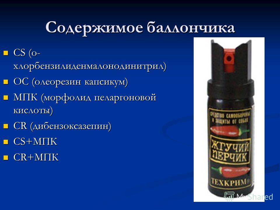 Содержимое баллончика CS (о- хлорбензилиденмалонодинитрил) CS (о- хлорбензилиденмалонодинитрил) OC (олеорезин капсикум) OC (олеорезин капсикум) МПК (морфолид пеларгоновой кислоты) МПК (морфолид пеларгоновой кислоты) CR (дибензоксазепин) CR (дибензокс