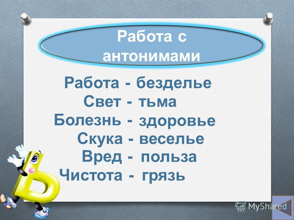 а (союз) Работа с антонимами Работа - безделье Свет - тьма Болезнь - здоровье Скука - веселье Вред - польза Чистота - грязь
