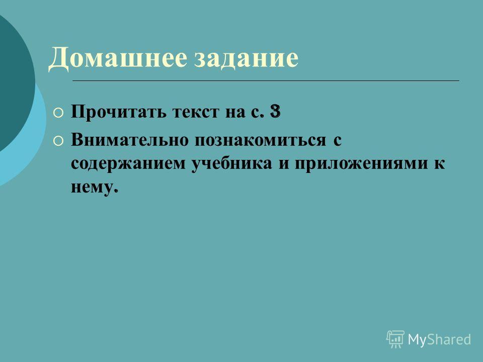 Домашнее задание Прочитать текст на с. 3 Внимательно познакомиться с содержанием учебника и приложениями к нему.