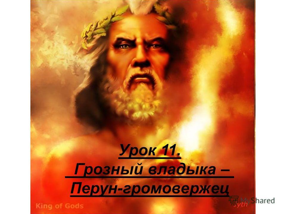Урок 11. Грозный владыка – Перун-громовержец