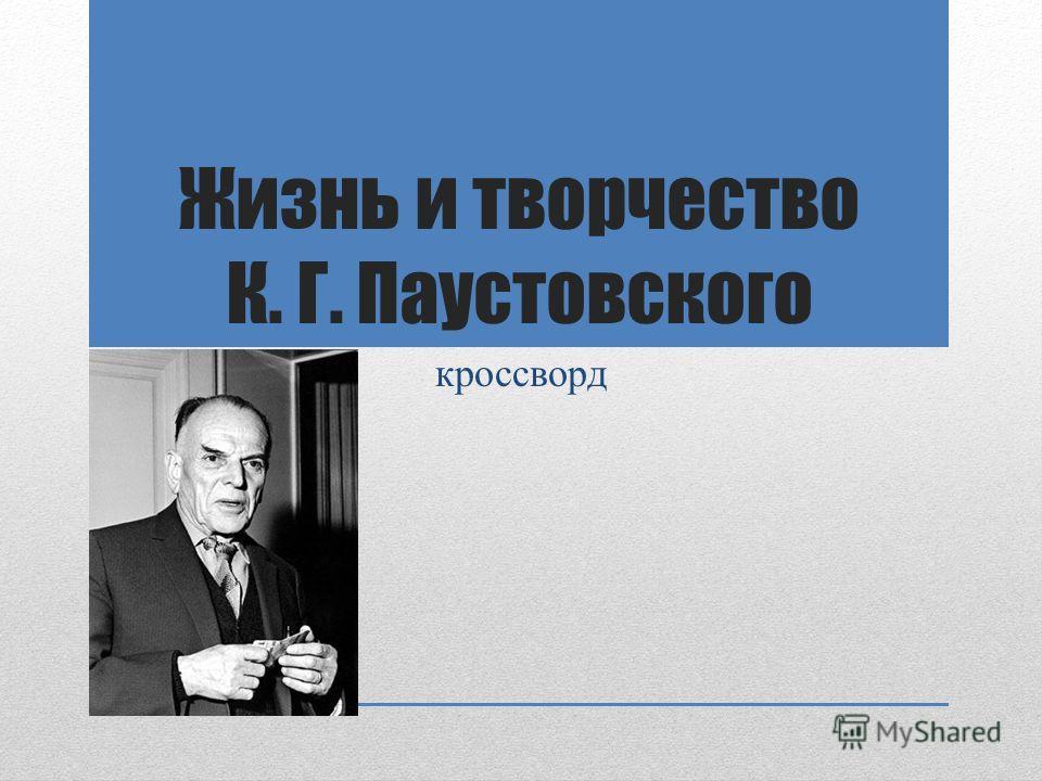 Жизнь и творчество К. Г. Паустовского кроссворд