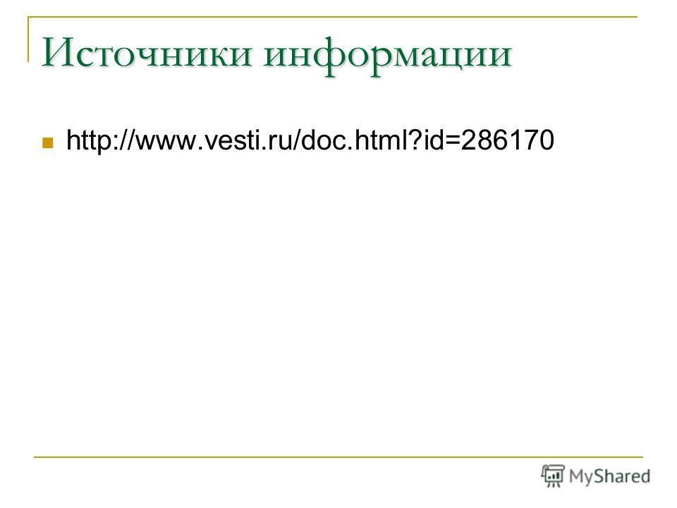 Источники информации http://www.vesti.ru/doc.html?id=286170