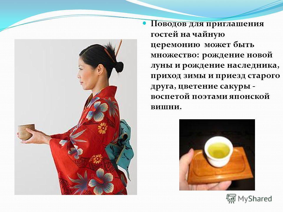 Поводов для приглашения гостей на чайную церемонию может быть множество: рождение новой луны и рождение наследника, приход зимы и приезд старого друга, цветение сакуры - воспетой поэтами японской вишни.