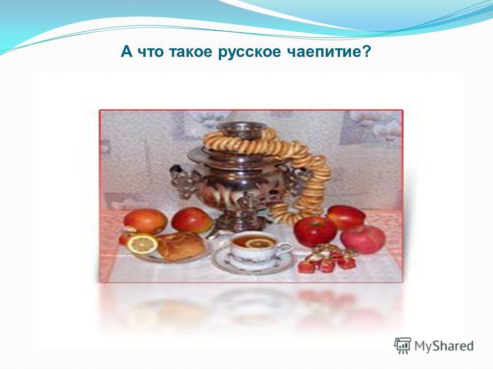 А что такое русское чаепитие?