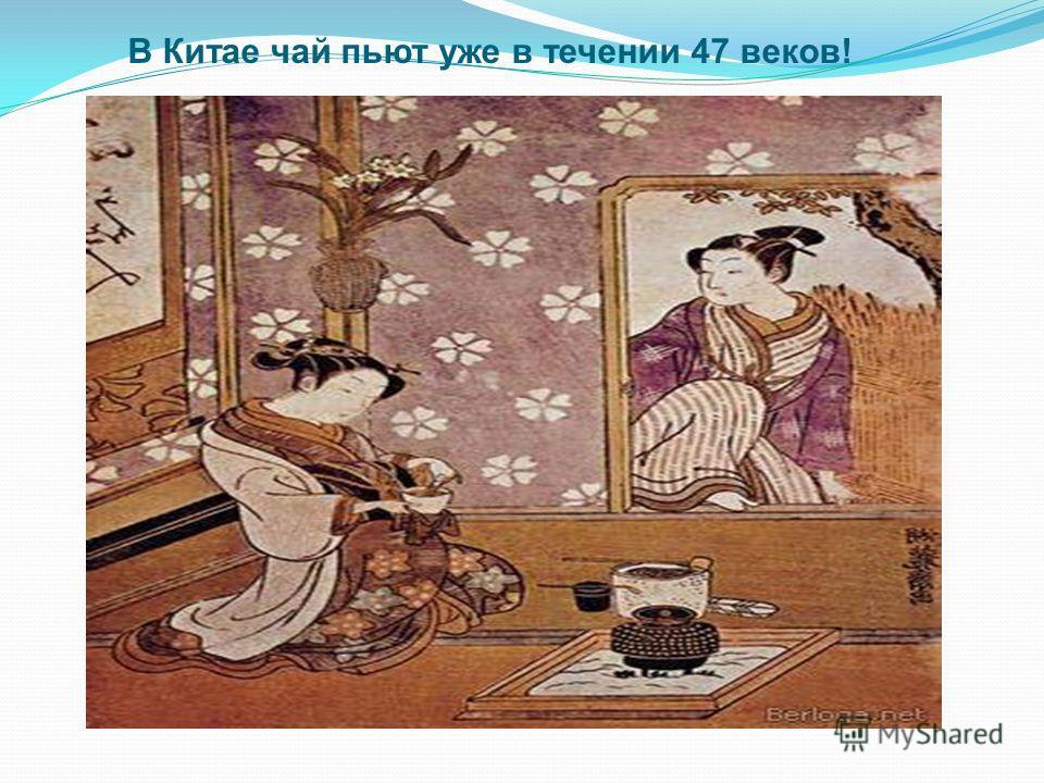 В Китае чай пьют уже в течении 47 веков!