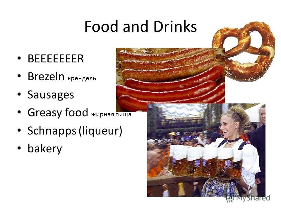 Food and Drinks BEEEEEEER Brezeln крендель Sausages Greasy food жирная пища Schnapps (liqueur) bakery