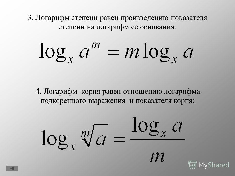 1. Логарифм произведения равен сумме логарифмов множителей: 2. Логарифм частного равен логарифмов делимого без логарифма делителя: