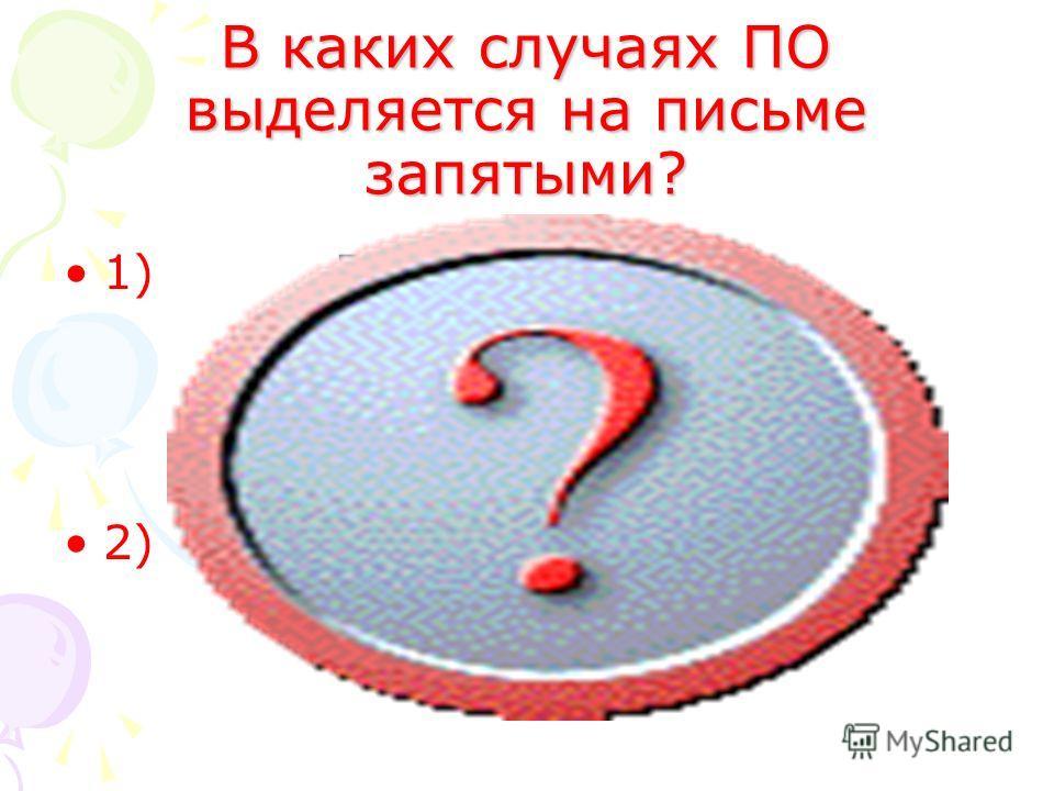 В каких случаях ПО выделяется на письме запятыми? 1) ПО стоит после главного слова 2) ПО стоит перед личным М.