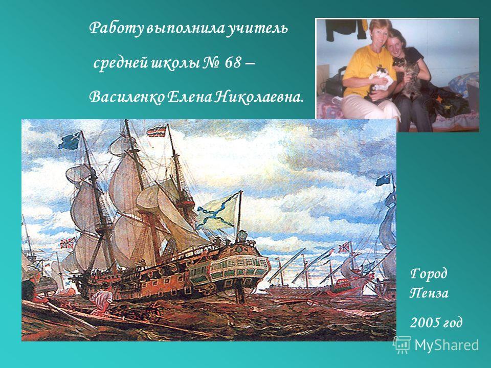 Работу выполнила учитель средней школы 68 – Василенко Елена Николаевна. Город Пенза 2005 год