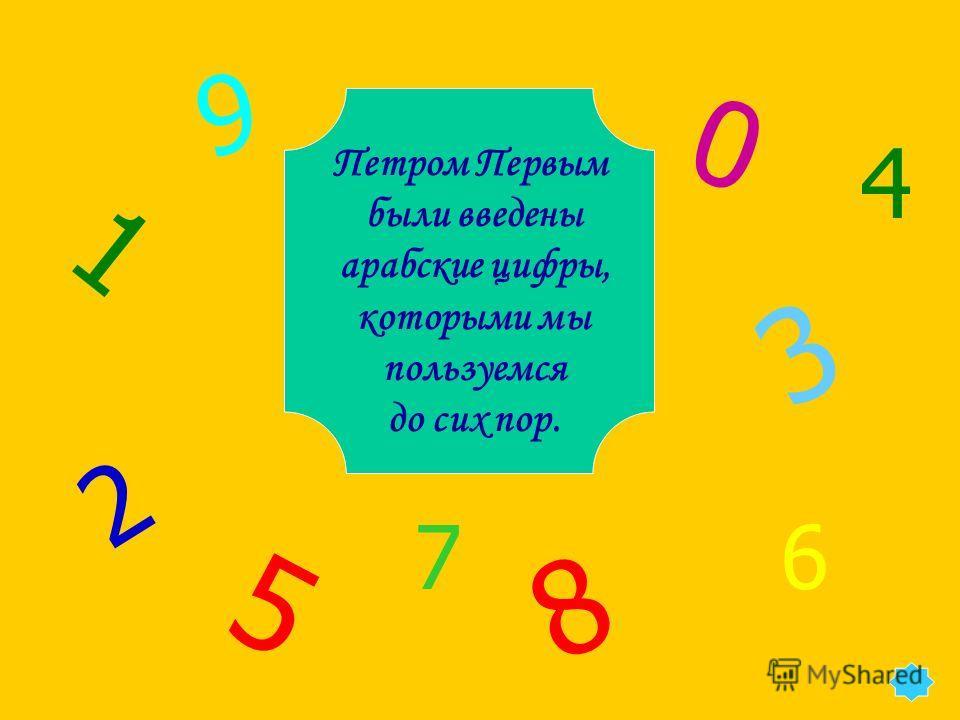 1 2 3 4 5 67 8 Петром Первым были введены арабские цифры, которыми мы пользуемся до сих пор. 9 0