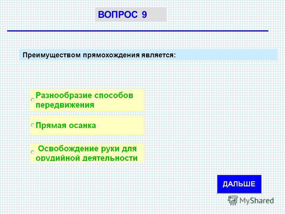 Преимуществом прямохождения является: ВОПРОС 9