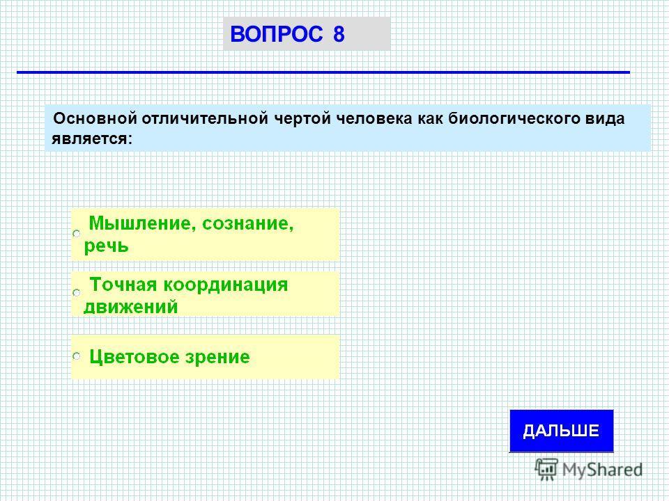 Основной отличительной чертой человека как биологического вида является: ВОПРОС 8