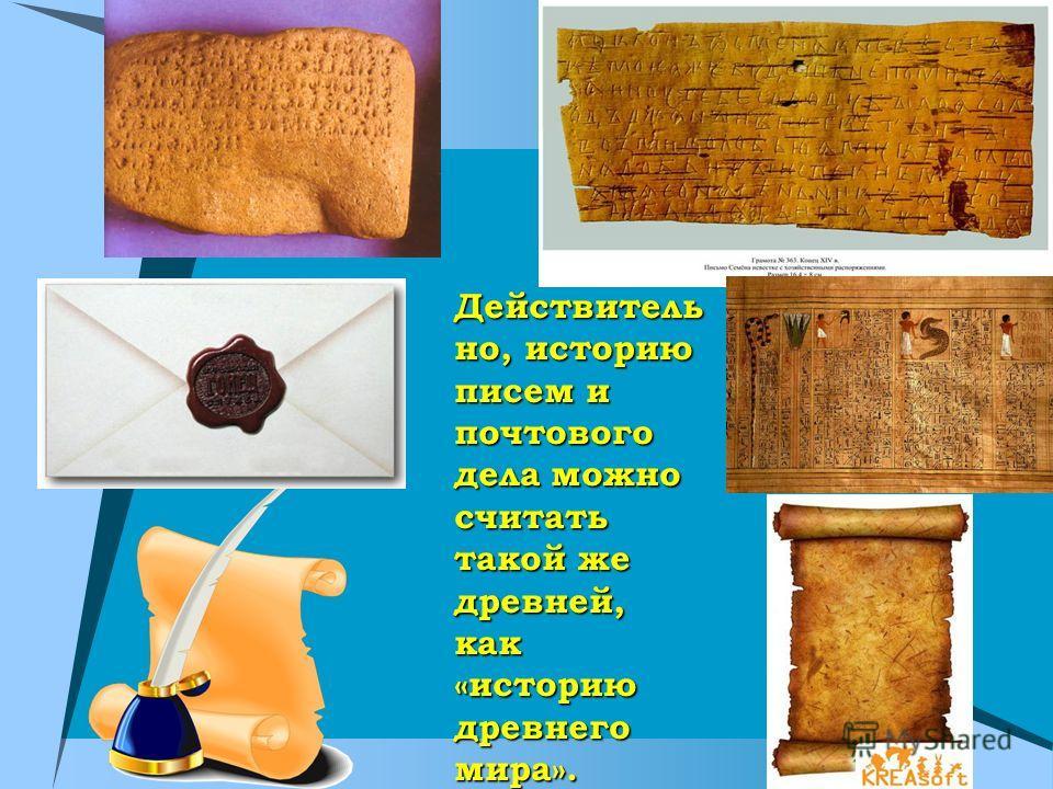 Действитель но, историю писем и почтового дела можно считать такой же древней, как «историю древнего мира».