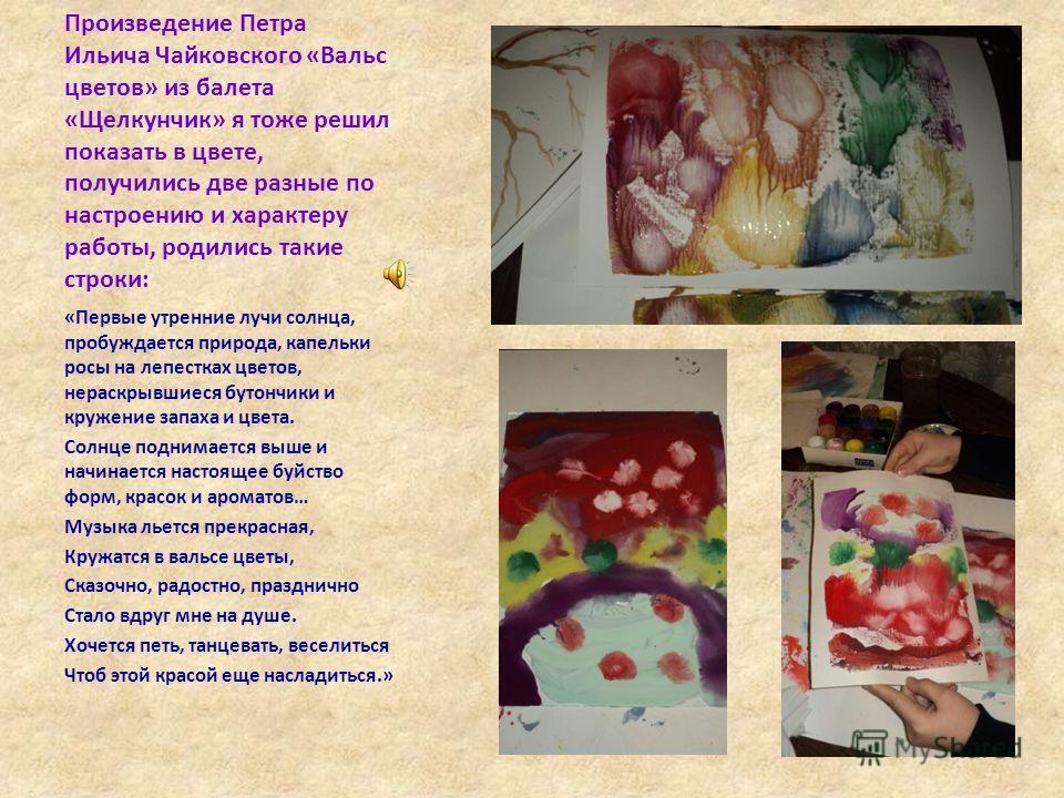 Произведение Петра Ильича Чайковского «Вальс цветов» из балета «Щелкунчик» я тоже решил показать в цвете, получились две разные по настроению и характеру работы, родились такие строки: «Первые утренние лучи солнца, пробуждается природа, капельки росы