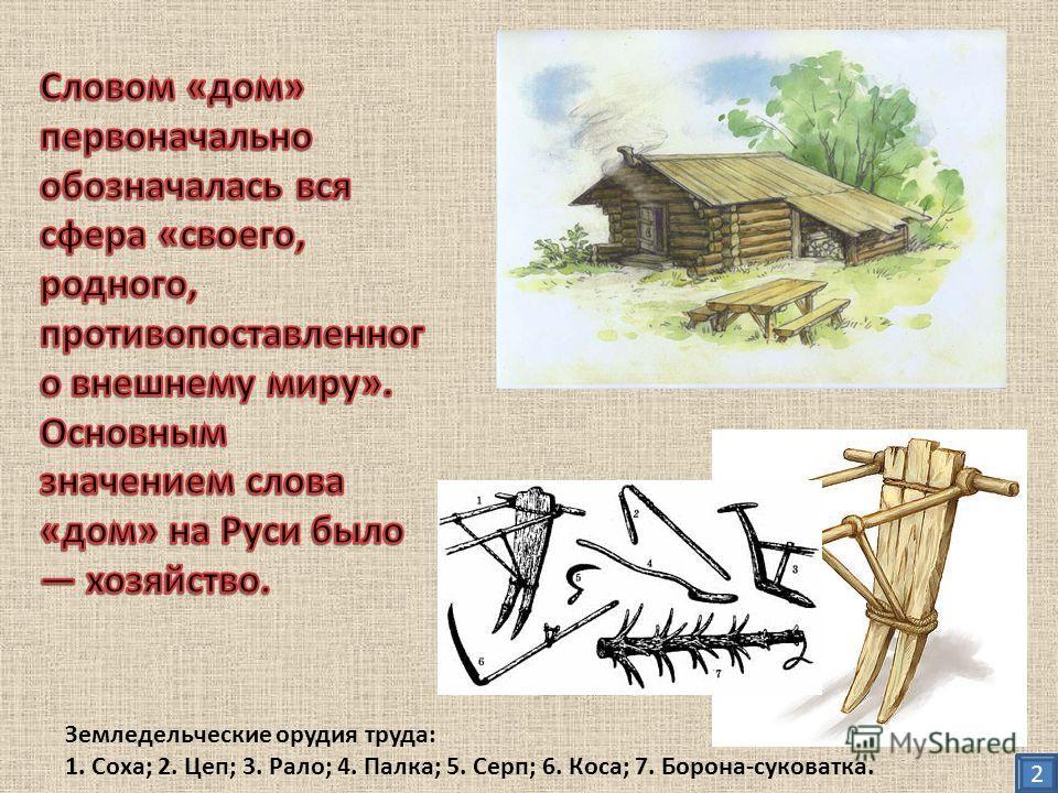 Земледельческие орудия труда: 1. Соха; 2. Цеп; 3. Рало; 4. Палка; 5. Серп; 6. Коса; 7. Борона-суковатка. 2