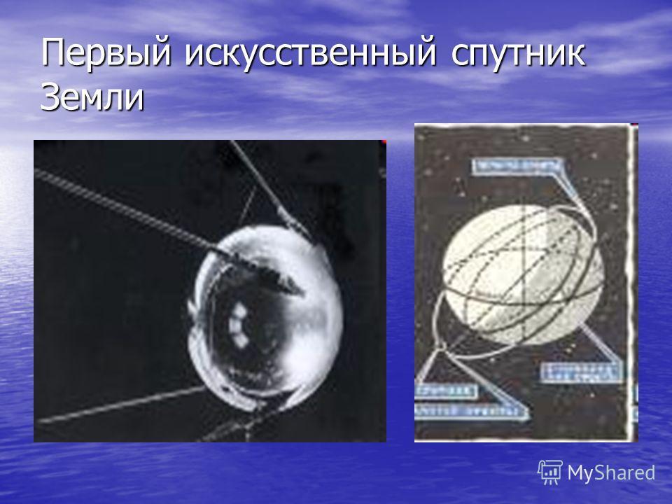 Первый искусственный спутник Земли
