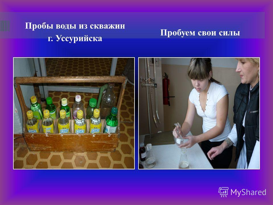 Пробы воды из скважин г. Уссурийска Пробуем свои силы