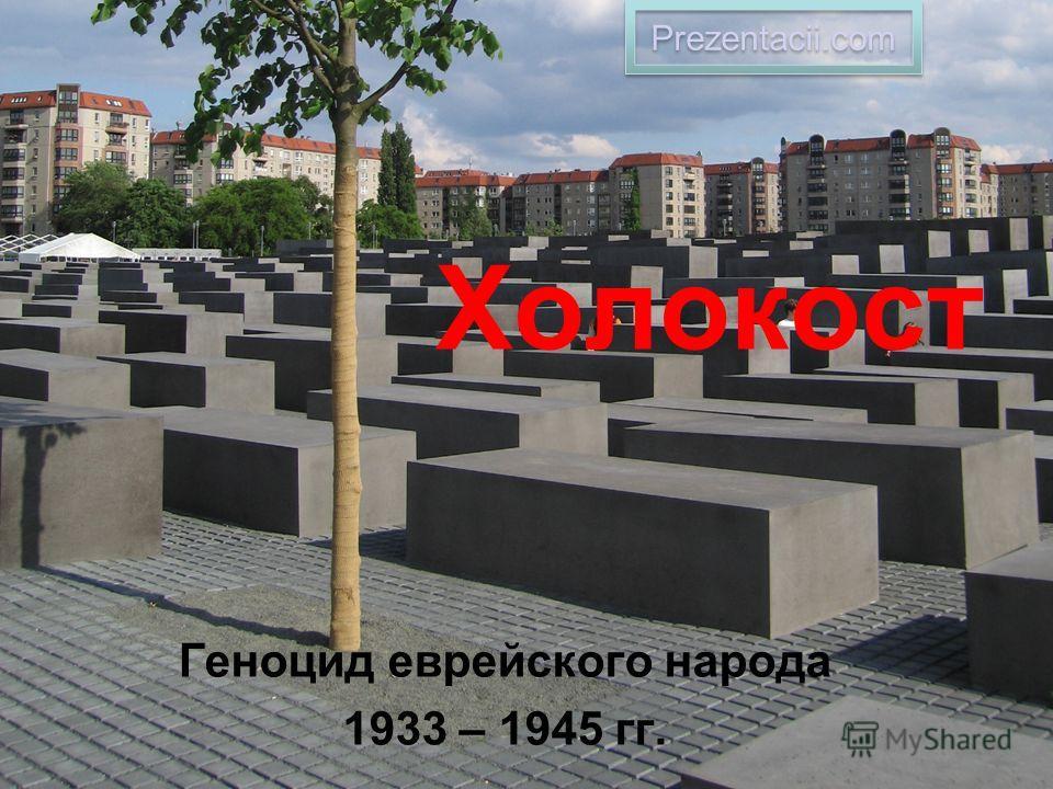 Холокост Геноцид еврейского народа 1933 – 1945 гг. Prezentacii.com