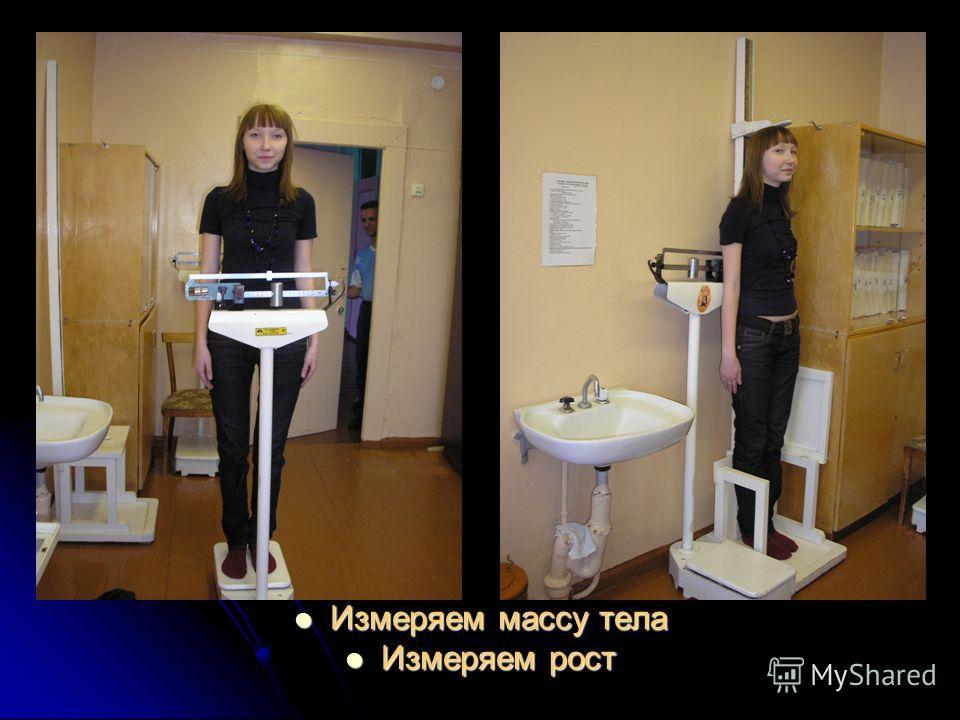 Измеряем массу тела Измеряем массу тела Измеряем рост Измеряем рост