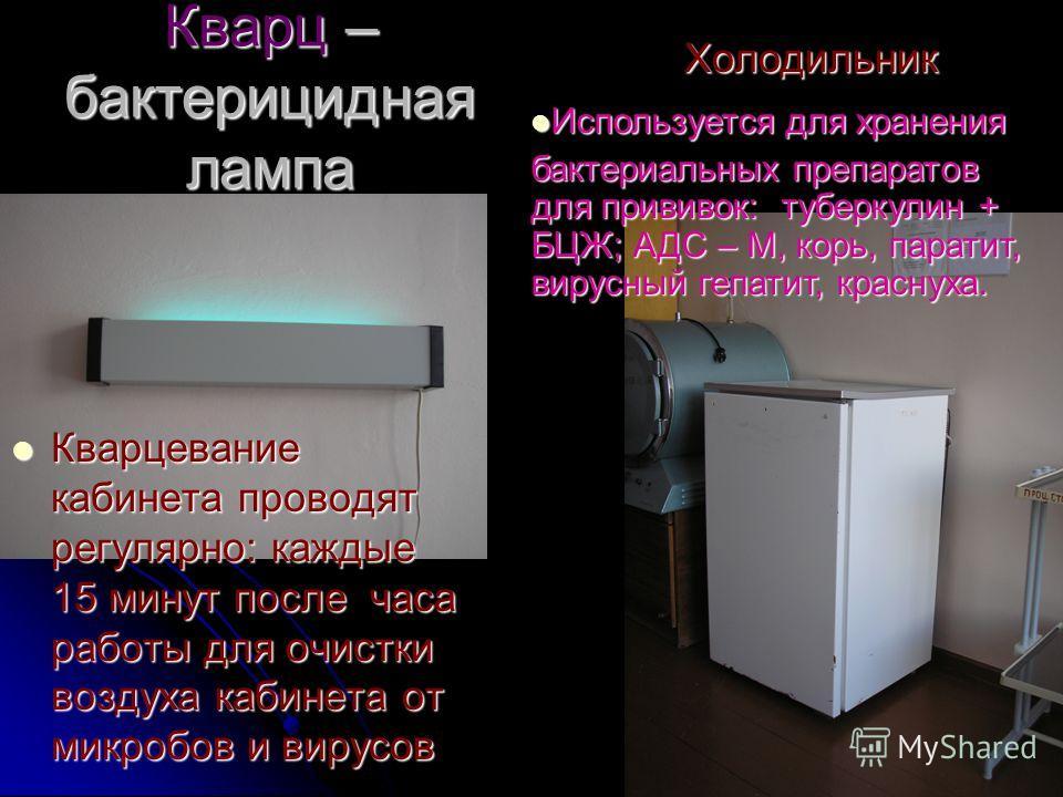 Кварц – бактерицидная лампа Кварцевание кабинета проводят регулярно: каждые 15 минут после часа работы для очистки воздуха кабинета от микробов и вирусов Кварцевание кабинета проводят регулярно: каждые 15 минут после часа работы для очистки воздуха к
