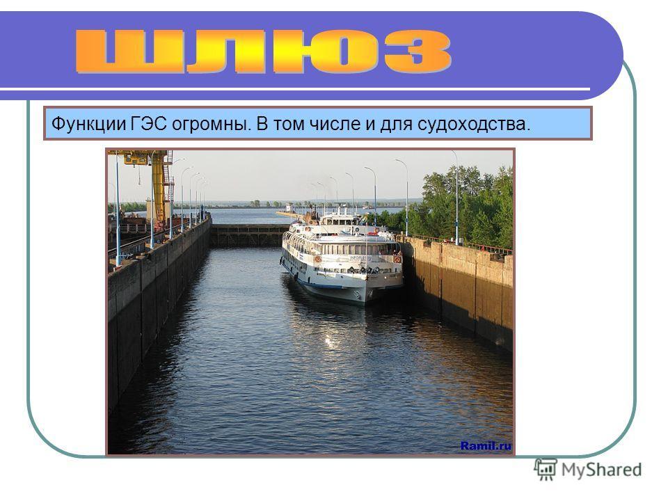 Функции ГЭС огромны. В том числе и для судоходства.