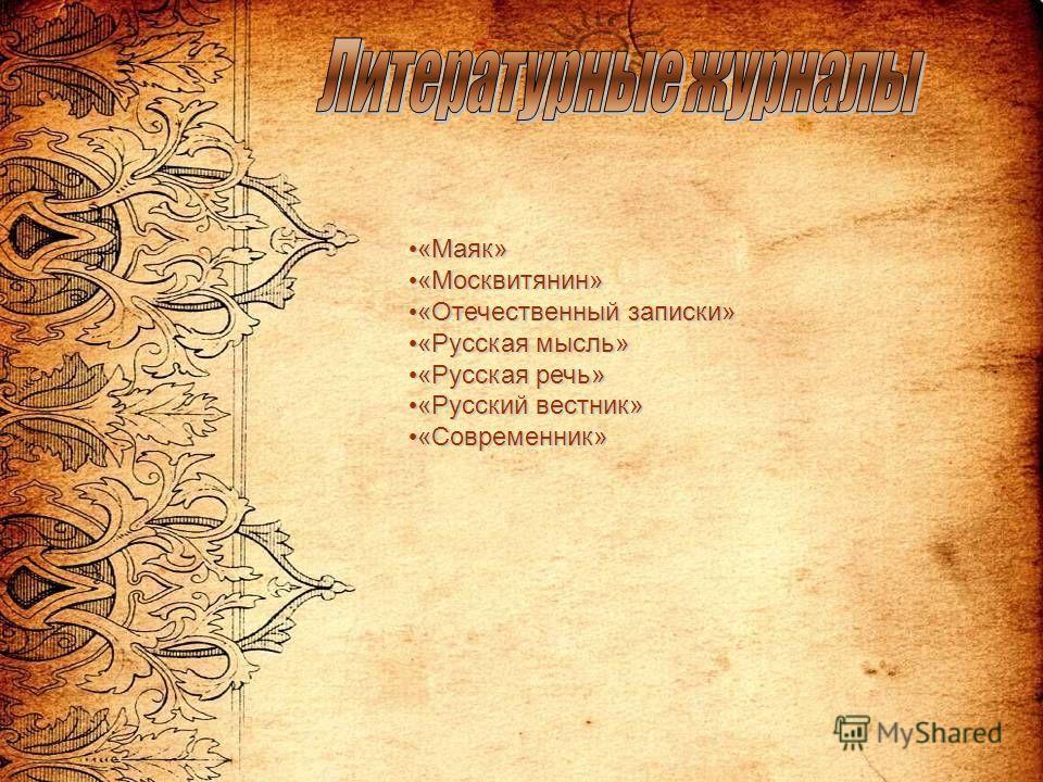 Журнал Русская Речь