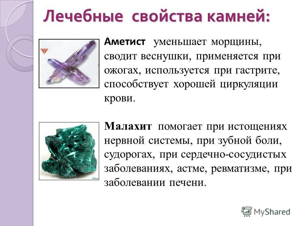 Лечебные свойства камней : Аметист уменьшает морщины, сводит веснушки, применяется при ожогах, используется при гастрите, способствует хорошей циркуляции крови. Малахит помогает при истощениях нервной системы, при зубной боли, судорогах, при сердечно